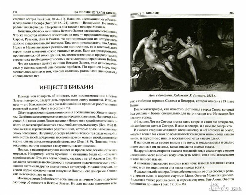 Иллюстрация 1 из 8 для 100 великих тайн Библии - Анатолий Бернацкий | Лабиринт - книги. Источник: Лабиринт