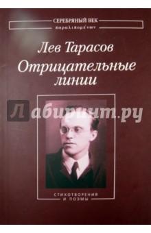 Тарасов Лев Михайлович » Отрицательные линии: Стихотворения и поэмы