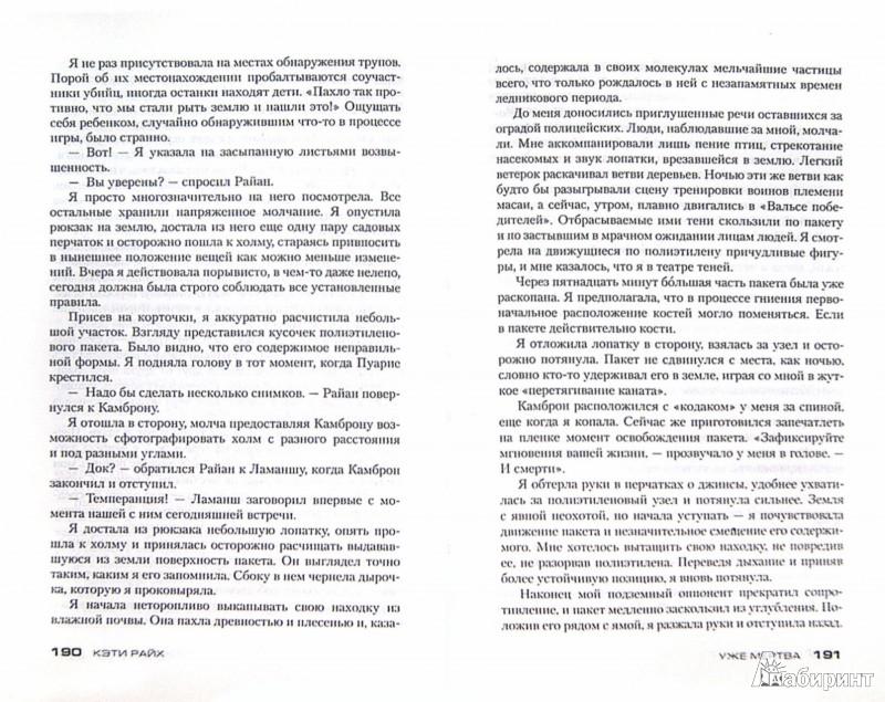 Иллюстрация 1 из 10 для Уже мертва - Кэти Райх | Лабиринт - книги. Источник: Лабиринт