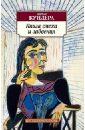 Кундера Милан Книга смеха и забвения