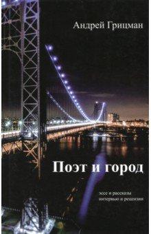 Грицман Андрей Юрьевич » Поэт и город