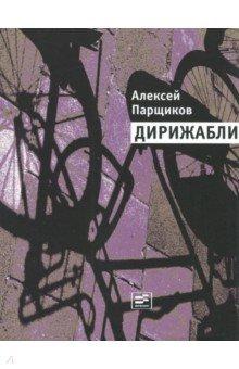 Парщиков Алексей Максимович » Дирижабли
