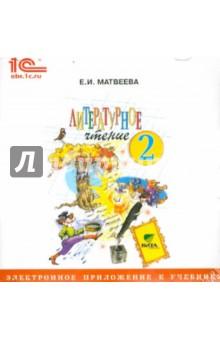 Литературное чтение. 2 класс. Электронное приложение к учебнику (CD)