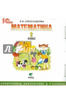 Математика. 2 класс. Электронное приложение к учебнику (CD) cd rom универ мультимедийное пособ по алгебре 7 кл к любому учебнику фгос