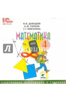 Математика. 4 класс. Электронное приложение к учебнику (CD) cd rom универ мультимедийное пособ по алгебре 7 кл к любому учебнику фгос