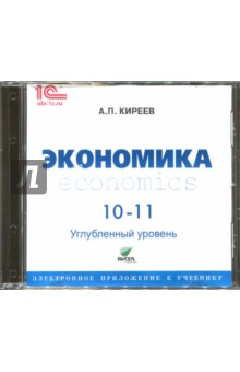 CD. Экономика. 10-11 класс. Электронное приложение к учебнику. Углубленный уровень экономика 10 11 классы базовый уровень электронная форма учебника cd