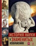 История науки в знаменитых изображениях