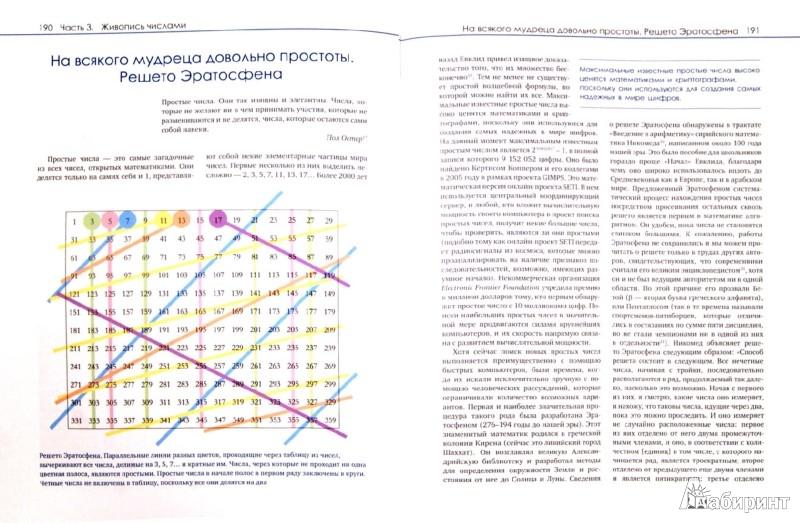 Иллюстрация 1 из 5 для История науки в знаменитых изображениях - Джон Бэрроу | Лабиринт - книги. Источник: Лабиринт