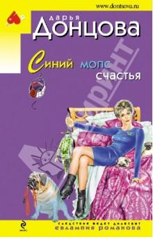 Электронная книга Синий мопс счастья