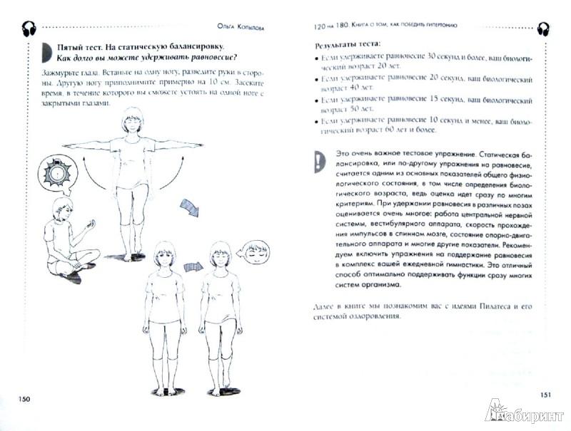 Иллюстрация 1 из 24 для 120 на 80. Книга о том, как победить гипертонию, а не снижать давление - Ольга Копылова | Лабиринт - книги. Источник: Лабиринт