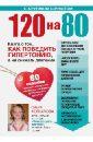 обложка электронной книги 120 на 80. Книга о том, как победить гипертонию, а не снижать давление