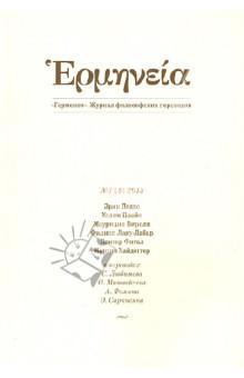 Герменея № 1(5) 2013. Журнал философских переводов