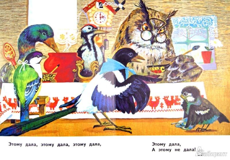 Иллюстрация 1 из 16 для Сорока-белобока. Книжка-песенка | Лабиринт - книги. Источник: Лабиринт