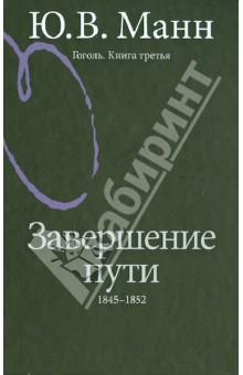Гоголь. Книга третья. Завершение пути. 1845-1852