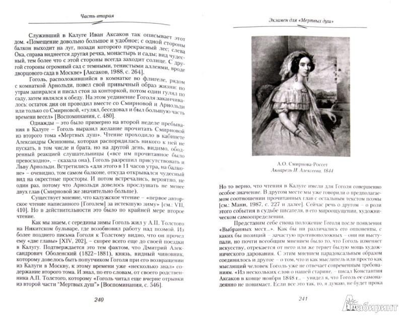 Иллюстрация 1 из 31 для Гоголь. Книга третья. Завершение пути. 1845-1852 - Юрий Манн | Лабиринт - книги. Источник: Лабиринт