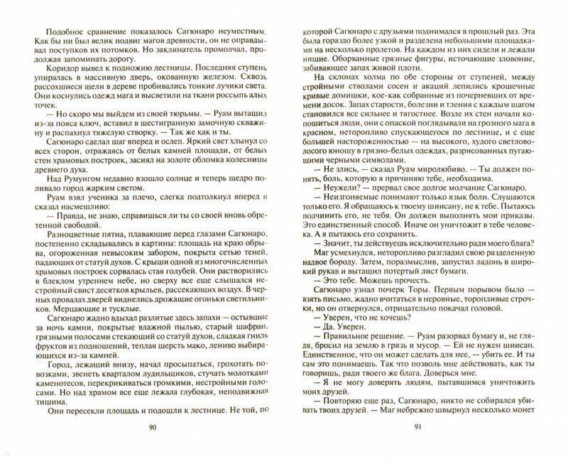 Иллюстрация 1 из 5 для Ловушка для духа - Пехов, Бычкова, Турчанинова | Лабиринт - книги. Источник: Лабиринт