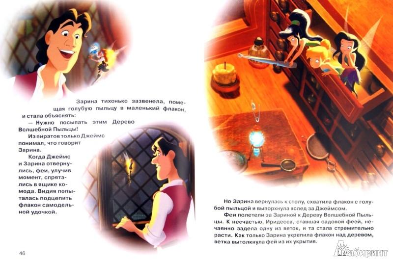 Иллюстрация 1 из 26 для Феи. Загадка пиратского острова. Кино-классика   Лабиринт - книги. Источник: Лабиринт