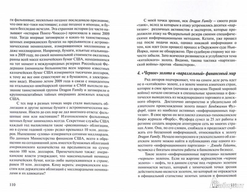 Иллюстрация 1 из 19 для За кулисами международных финансов - Валентин Катасонов   Лабиринт - книги. Источник: Лабиринт