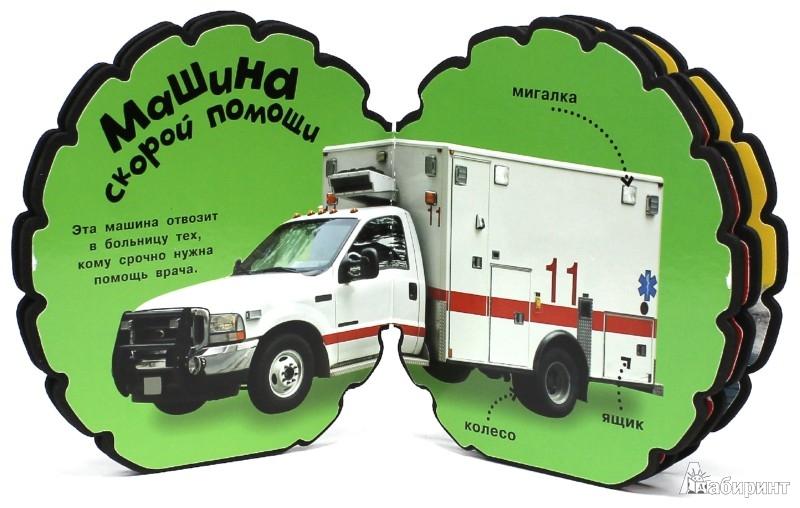 Иллюстрация 1 из 19 для Машинки-шинки. Спешим на помощь! - Фиона Бун | Лабиринт - книги. Источник: Лабиринт
