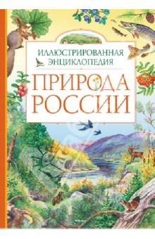 Природа России. Иллюстрированная энциклопедия махаон энциклопедия моя большая книга о животных
