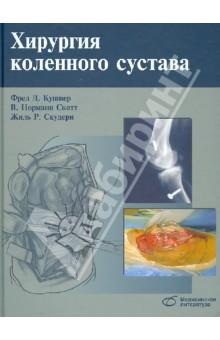 Хирургия коленного сустава буркхардт с с артроскопическая хирургия плечевого сустава практическое руководство