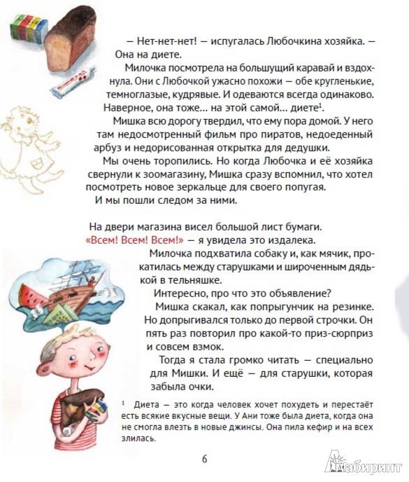 Иллюстрация 1 из 9 для Большая маленькая девочка. История третья. Вышел зайчик погулять… - Мария Бершадская   Лабиринт - книги. Источник: Лабиринт