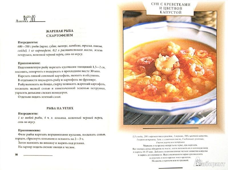Иллюстрация 1 из 8 для Блюда из рыбы и морепродуктов - Элга Боровска | Лабиринт - книги. Источник: Лабиринт