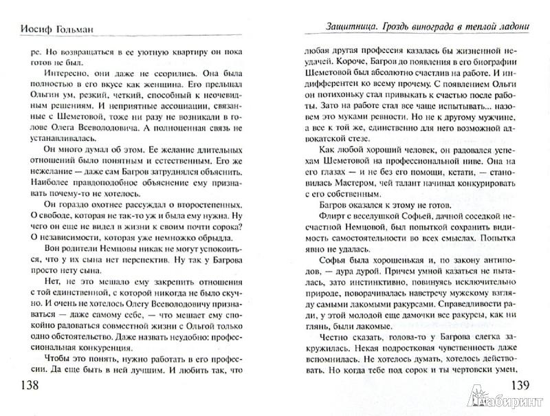 Иллюстрация 1 из 11 для Защитница. Гроздь винограда в теплой ладони - Иосиф Гольман | Лабиринт - книги. Источник: Лабиринт