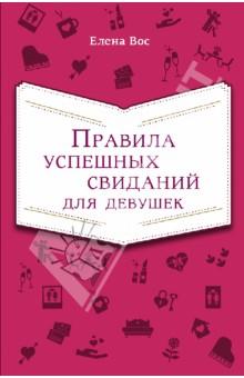 Правила успешных свиданий для девушек книги эксмо 4 правила эффективного лидера