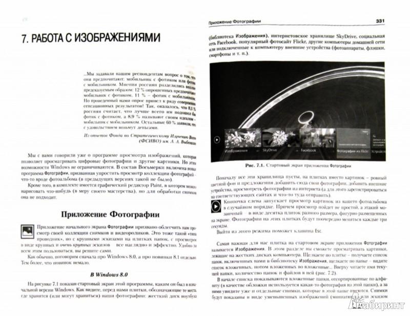 Иллюстрация 1 из 28 для Самоучитель работы на ноутбуке Windows 8 - Александр Левин | Лабиринт - книги. Источник: Лабиринт