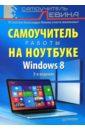 Левин Александр Шлемович . Самоучитель работы на ноутбуке Windows 8 макарский д самоучитель работы на ноутбуке с с windows 8 4 е издание