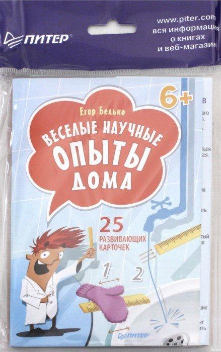 Иллюстрация 1 из 34 для Веселые научные опыты дома. 25 развивающих карточек - Егор Белько | Лабиринт - книги. Источник: Лабиринт