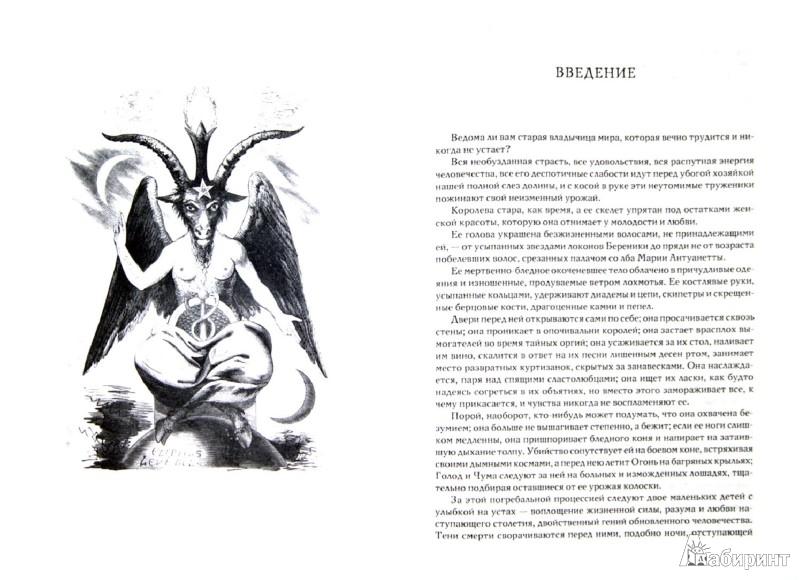 Иллюстрация 1 из 7 для Учение и ритуал высшей магии: Универсальный ключ к эзотерической философии - Элифас Леви | Лабиринт - книги. Источник: Лабиринт