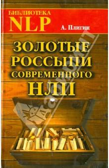 Золотые россыпи современного НЛП скачать книги по нлп