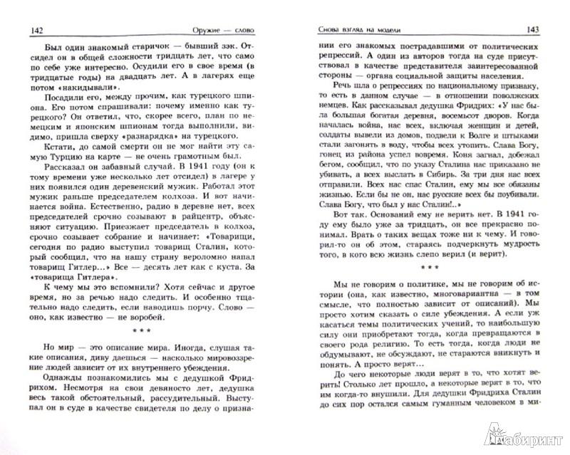 Иллюстрация 1 из 4 для Оружие - слово. Оборона и нападение с помощью... (Практическое руководство) - Котлячков, Горин | Лабиринт - книги. Источник: Лабиринт