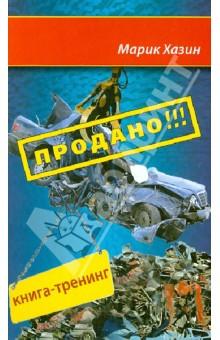 Продано!!! Книга-тренинг о продажах