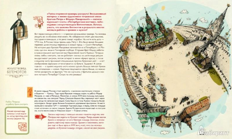 Иллюстрация 1 из 47 для История одной гравюры - Литвина, Степаненко | Лабиринт - книги. Источник: Лабиринт