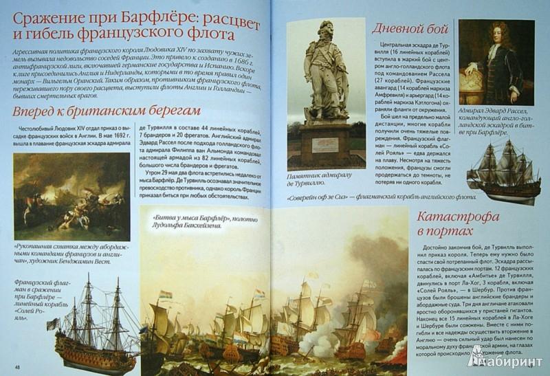 Иллюстрация 1 из 16 для Корабли и подводные лодки. Величайшие битвы. Самые известные флотоводцы - Вячеслав Ликсо   Лабиринт - книги. Источник: Лабиринт