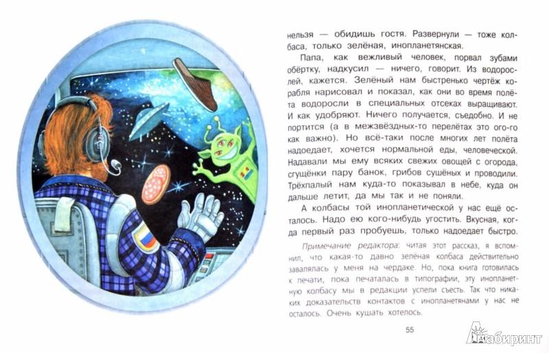 Иллюстрация 1 из 10 для Необыкновенные истории о самом лучшем папе на свете - П. Волцит | Лабиринт - книги. Источник: Лабиринт