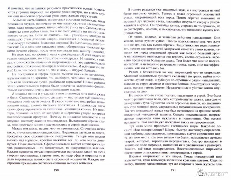 Иллюстрация 1 из 16 для Ярость теней - Игорь Винниченко   Лабиринт - книги. Источник: Лабиринт