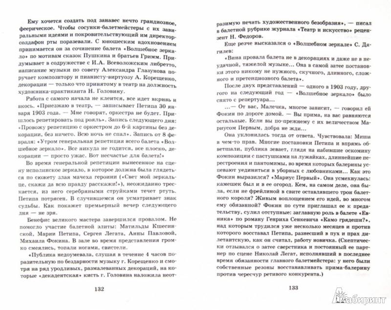 Иллюстрация 1 из 9 для Матильда Кшесинская - Геннадий Седов | Лабиринт - книги. Источник: Лабиринт