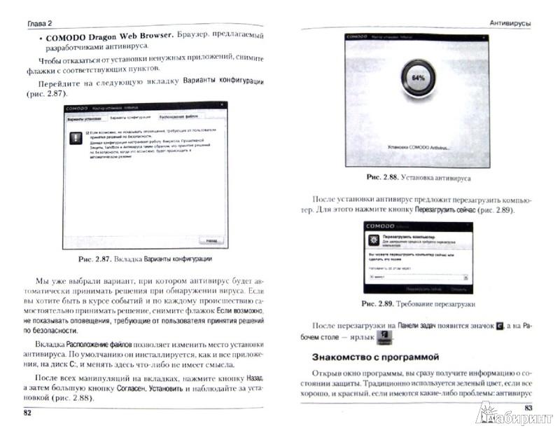 Иллюстрация 1 из 5 для Бесплатные антивирусы и защита компьютера без страха для тех, кому за... (+DVD) - Марина Виннер   Лабиринт - книги. Источник: Лабиринт