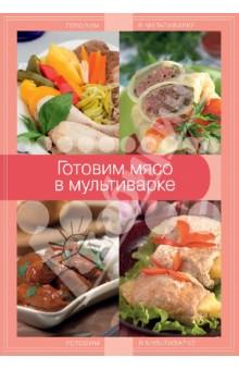 Готовим мясо в мультиварке лечебное питание готовим в мультиварке