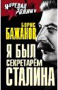Бажанов Борис Георгиевич Я был секретарем Сталина