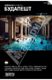 Будапешт магазины где крестильные наборы
