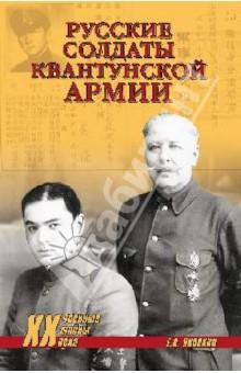Русские солдаты Квантунской армии
