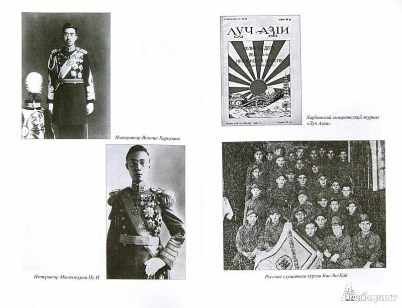 Иллюстрация 1 из 22 для Русские солдаты Квантунской армии - Евгений Яковкин   Лабиринт - книги. Источник: Лабиринт