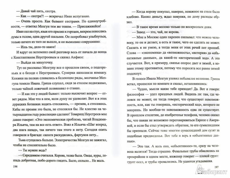 Иллюстрация 1 из 20 для Парни - Николай Кочин   Лабиринт - книги. Источник: Лабиринт
