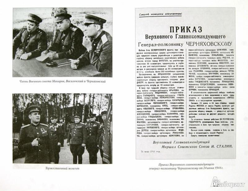 Иллюстрация 1 из 8 для Генерал армии Черняховский - Владимир Карпов | Лабиринт - книги. Источник: Лабиринт