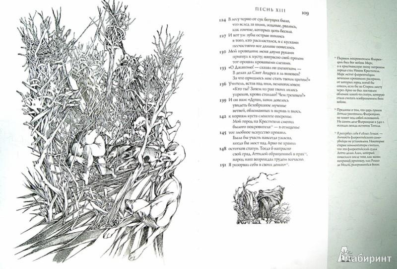 Иллюстрация 1 из 14 для Божественная комедия: Ад - Данте Алигьери   Лабиринт - книги. Источник: Лабиринт